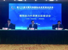 [CHIITF Event] The Symposium on Henan Merchants' Role in Better Developing Central China is successfully held