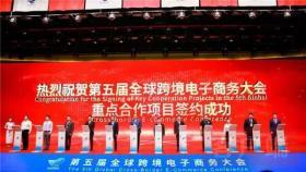 第五届全球跨境电子商务大会开幕 现场签约50个项目,签约额186亿元